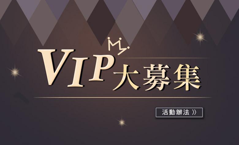 VIP會員辦法